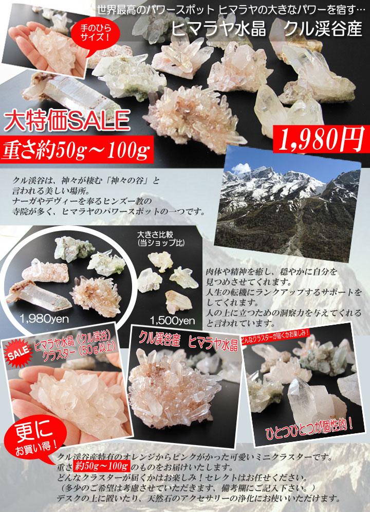 【送料無料】ヒマラヤ水晶クラスター(ヒマラヤ クル渓谷産)◆どんなクラスターが届くかはお楽しみ♪50〜100グラム