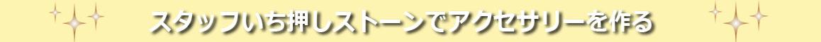 アクセサリーレシピ