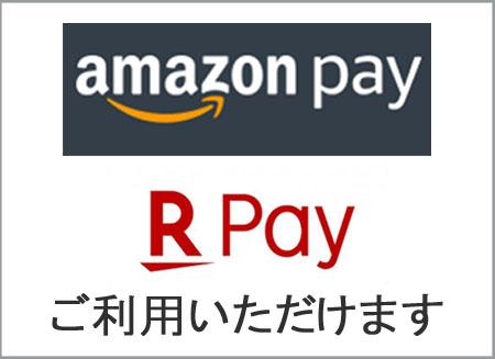 Amazon pay・楽天pay