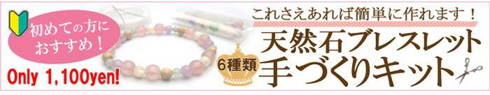 1000円キット