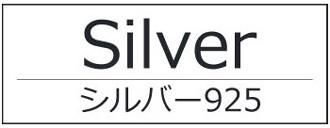 925シルバー