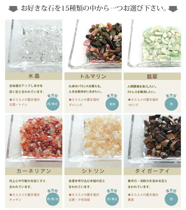 15種類から選ぶ浄化セット