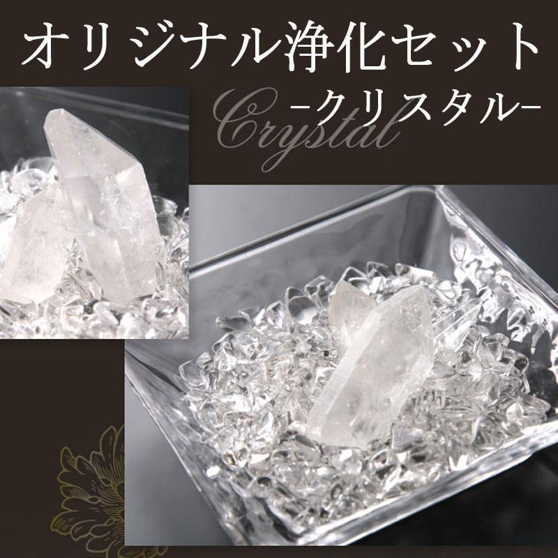 水晶浄化セット
