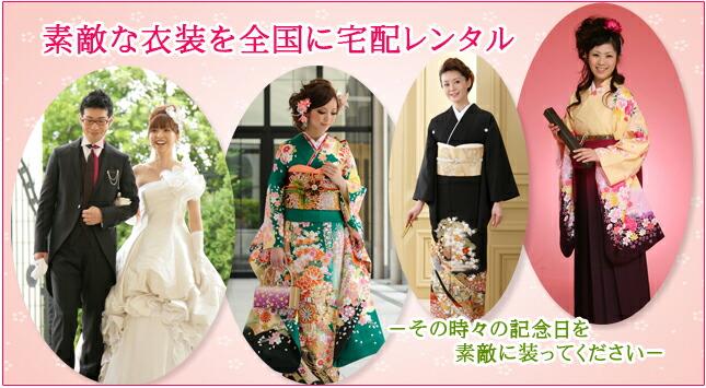ウェディングドレス、成人式振袖、卒業式袴、留袖、衣装レンタル