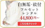 白無垢紋付袴セット2
