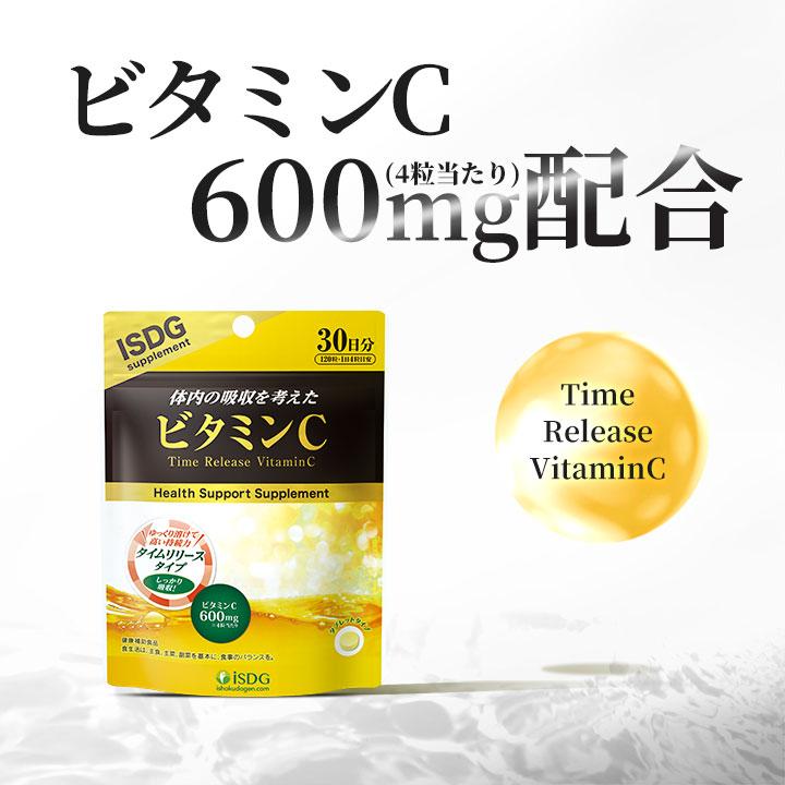 【送料無料】ビタミンC 120粒 30日分 タイムリリースタイプ ISDG 【医食同源ドットコム】