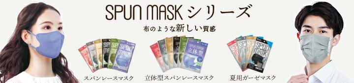 スパンマスクシリーズ