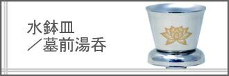 水鉢皿/墓前湯呑