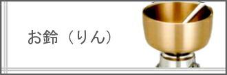 お鈴(りん)