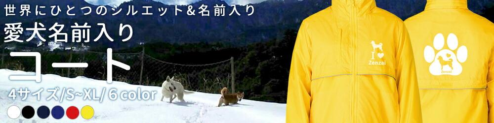 愛犬名入れコート