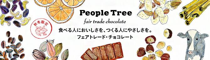 秋冬限定。安心素材にこだわったフェアトレードのチョコレート