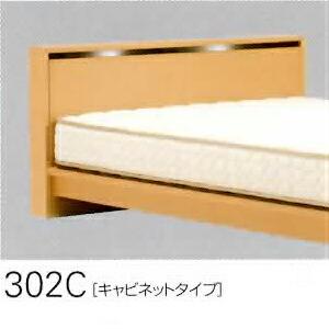 302C [キャビネットタイプ]