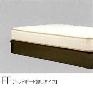 FF [ヘッドボード無しタイプ]