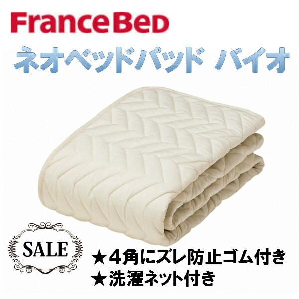 ベッドパッドへ