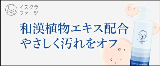 ファージ イスクラ 漢方・中医学のイスクラ産業株式会社