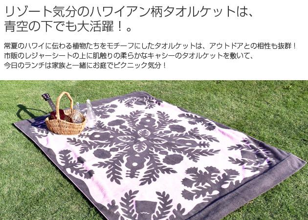 タオルケット使用例:春夏
