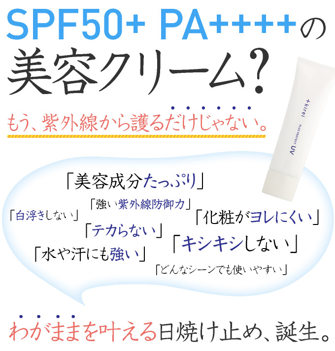 Plus Protect UV 30 g (SPF 50 + PA++++) [Sunscreen Cream]
