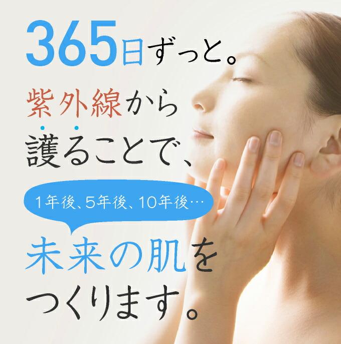 365日ずっと紫外線から護ることで未来の肌をつくります