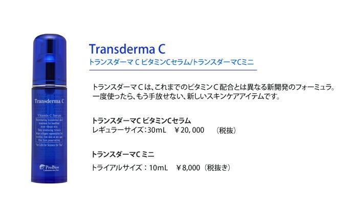 transderma c review