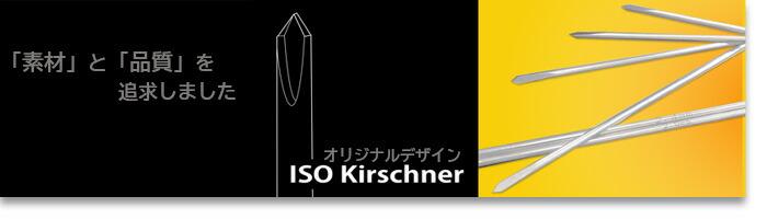 素材と品質を追求したオリジナルデザイン。イソキルシュナー