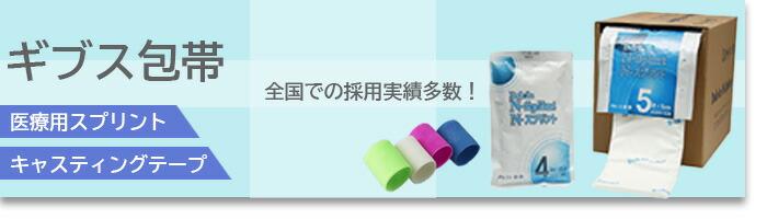 ギブス包帯。医療用スプリント・シーネ。キャスティングテープ