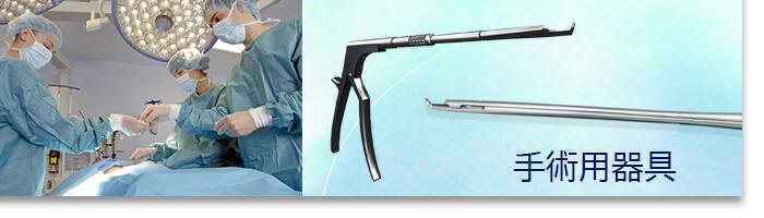 手術用器具・鋼製小物