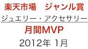 2012年1月 ジュエリー・アクセサリージャンル賞 月間MVP