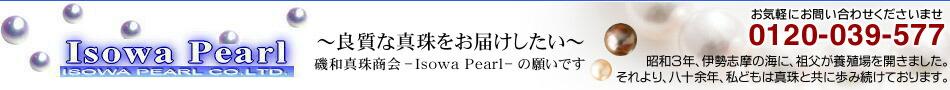 Isowa Pearl