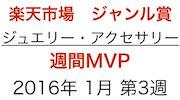 2016年1月第3週 ジュエリー・アクセサリージャンル賞 週間MVP
