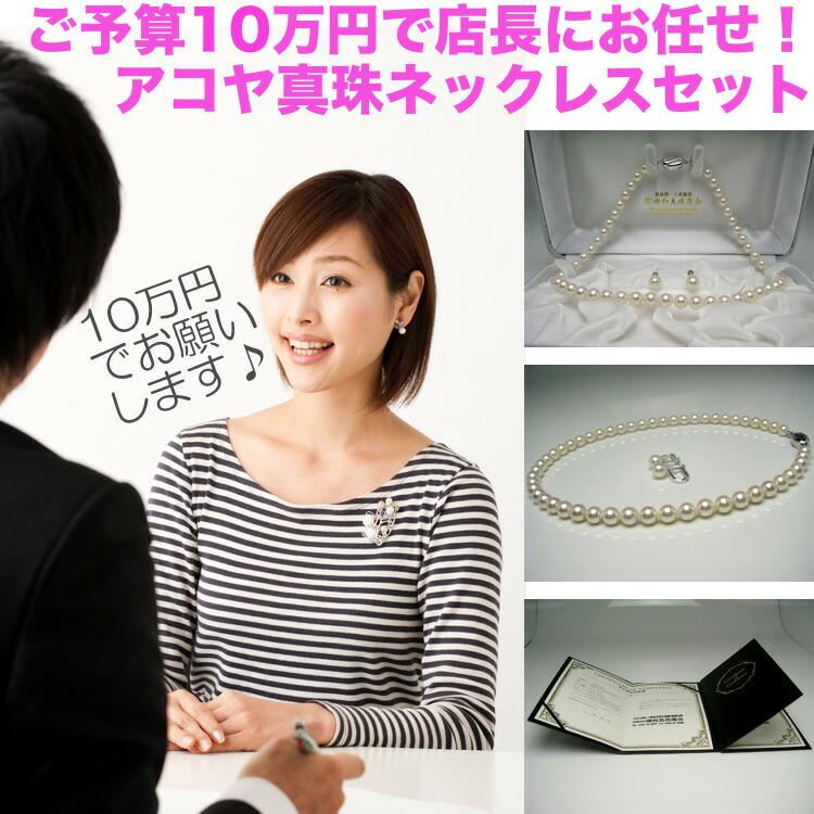 店長にお任せ!ご予算10万円のアコヤ真珠ネックレスセット