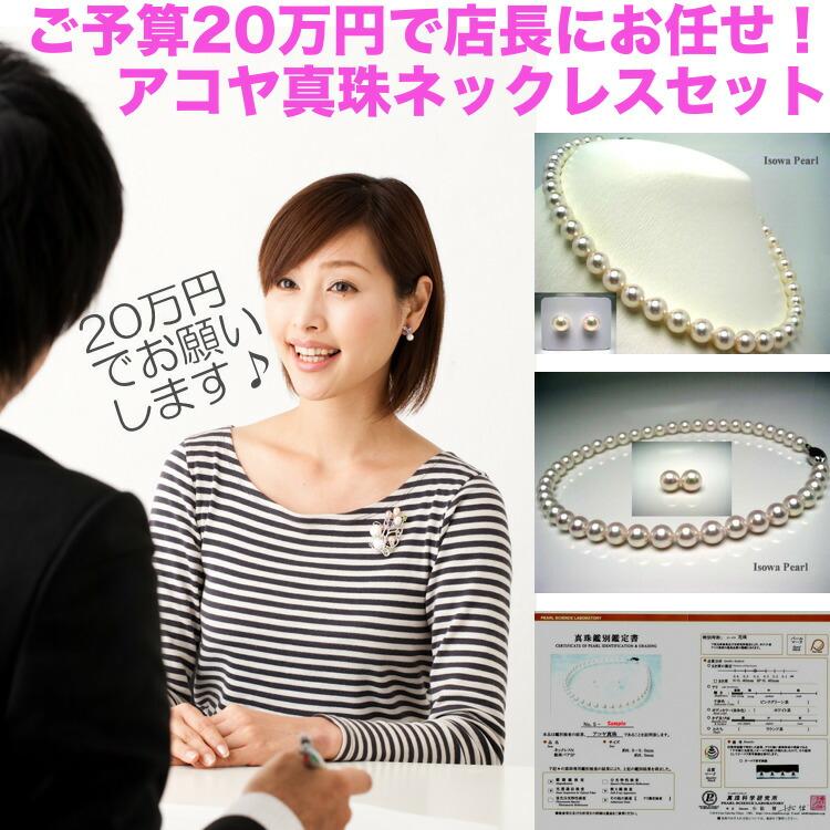 店長にお任せ!ご予算20万円のアコヤ真珠ネックレスセット