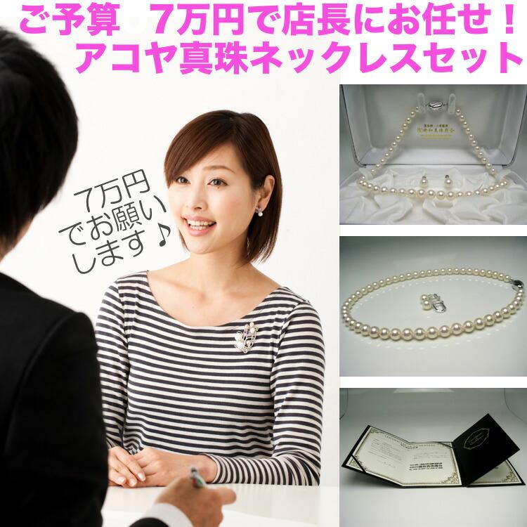 店長にお任せ!ご予算7万円のアコヤ真珠ネックレスセット