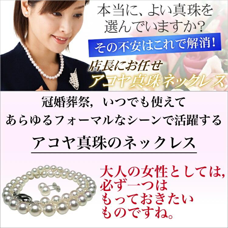 本当によい真珠を選んでいますか?その不安はこれで解消!