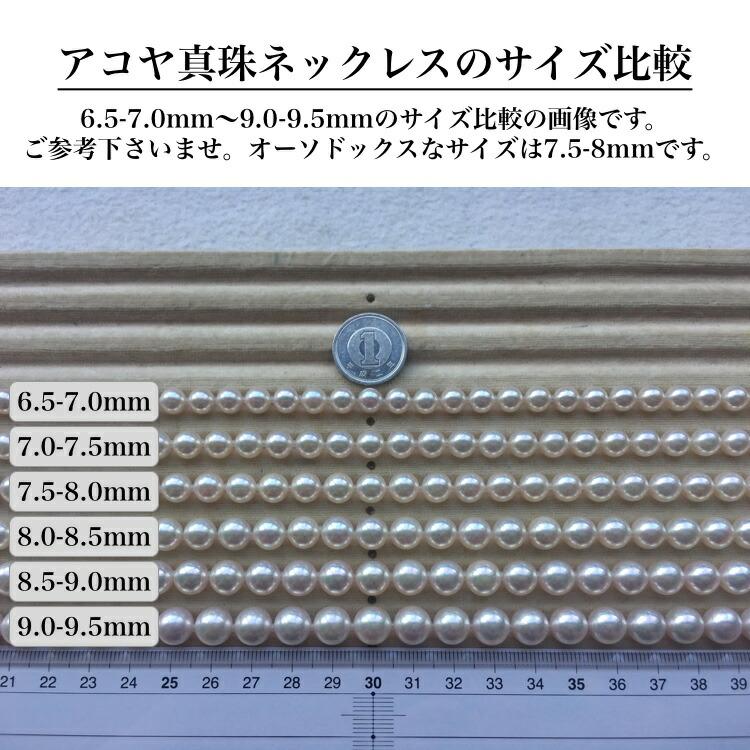 アコヤ真珠ネックレスのサイズ比較