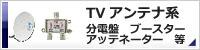TVアンテナ系(分電盤・ブースターアッテネーター等)