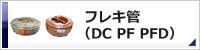 フレキ管(DC PF PFD)