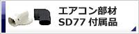 エアコン部材 SD77付属品