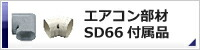 エアコン部材 SD66付属品