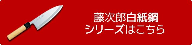 藤次郎 白紙鋼シリーズ