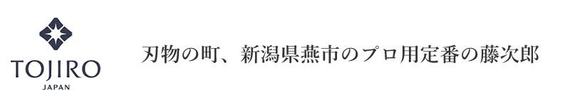 刃物の町、新潟県燕市のプロ用定番の藤次郎
