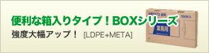 BOXシリーズ