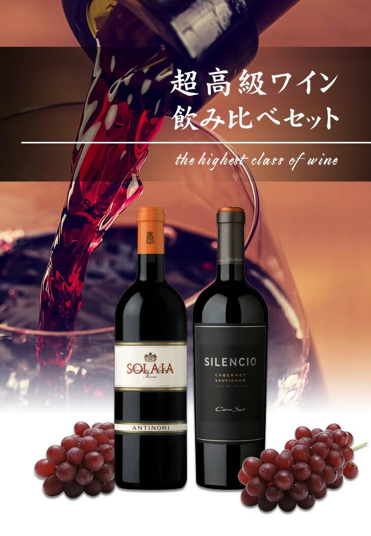 超高級ワインセットA