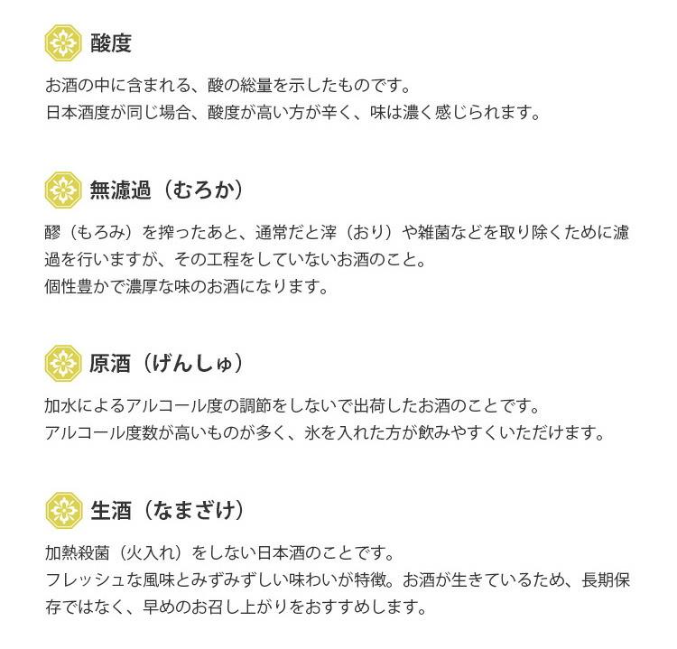 日本酒の用語・酸度