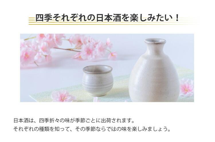 四季の日本酒