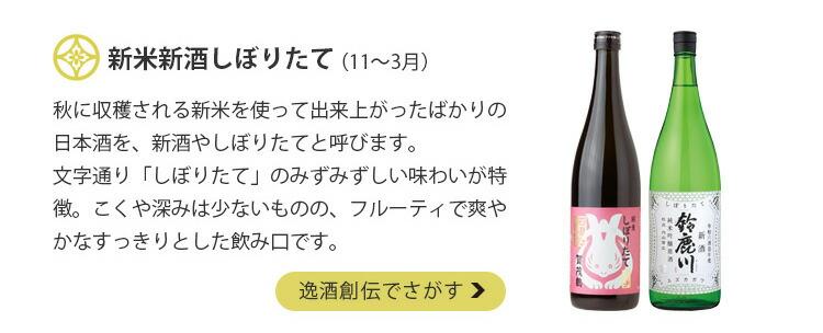 四季の日本酒・しぼりたて