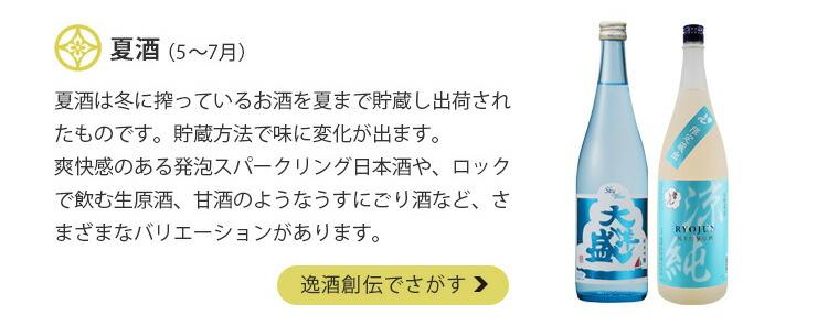 四季の日本酒・夏酒