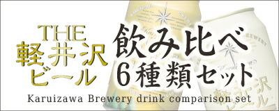 話題の地ビール飲み比べ!「浅間高原ビール飲み比べセット 350ml×24本」