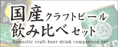 クラフトビール 飲み比べ 18本セット