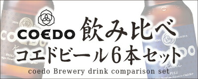 厳選した材料と熟練の職人が醸し出す「COEDOビール」