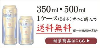 350ml缶*500ml缶1ケースずつで送料無料キャンペーン